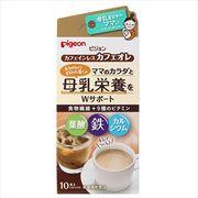 ピジョン 粉末飲料 カフェインレスカフェオレ 10本入