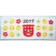 ◆アウトレット◆【訳あり 2017年 干支タオル(ビニール無し)】