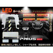 新型 プリウス LED50系 ルームランプ Sグレード専用 セット 3chip SMD トヨタ 1年保証