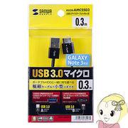 KU30-AMCSS03 サンワサプライ USB3.0対応 USBケーブル A-microB 極細タイプ 0.3m