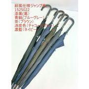 【雨傘】【紳士用】【長傘】強風でひっくり返っても簡単に元に戻せる耐風骨紳士ジャンプ無地傘