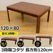 3段階コタツ 120×80 長方形