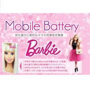 Barbie モバイルバッテリー