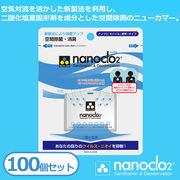 空間除菌 ナノクロモバイル(携帯)タイプ 100個入り×5箱 ナノクロシステム nanoclo2