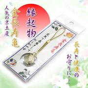 京都シリーズ♪長生き・健康や金運UPのお守りに★金長寿亀の根付ストラップ♪