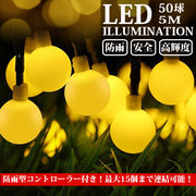 LEDイルミネーション ボール型 5m 50球 コントローラー付き ストレート 防雨 電飾 飾り