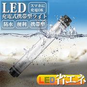 充電式携帯型LEDライト Φ3.5cm 防水 USB充電 マグネット 磁石付き キャンプ アウトドア