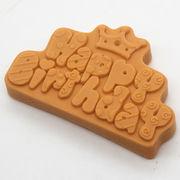 激安☆DIY製菓★フォンダン★チョコ★アロマストーン★モールド★抜き型★happy birthday★ケーキ