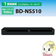 BD-NS510 シャープ AQUOS ブルーレイレコーダー 500GB シングルチューナー