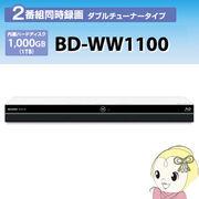 BD-WW1100 シャープ AQUOS ブルーレイレコーダー 1TB ダブルチューナー ホワイト
