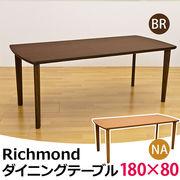 【時間指定不可】Richmond ダイニングテーブル 180×80 BR/NA