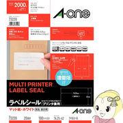 エーワン 73220 ラベルシール (プリンタ兼用) マット紙 100枚入