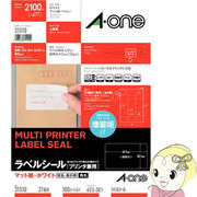 エーワン 31510 ラベルシール (プリンタ兼用) マット紙 100枚入