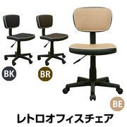レトロオフィスチェア BE/BK/BR