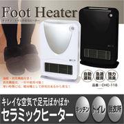 キッチン・トイレの足元ヒーター CHC-118