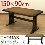 【時間指定不可】THOMAS ダイニングテーブル 150×90