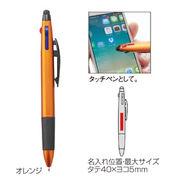 セルトナ・タッチ&3色ボールペン(オレンジ)
