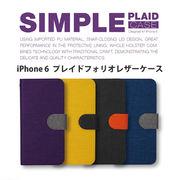 【即納】iPhone 6用 手帳型ケース プレイドフォリオレザーケース IPhone6(4.7インチ)対応