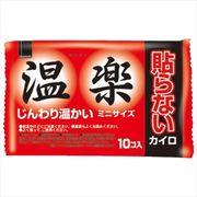 はらない温楽 ミニ10P 【 オカモト 】 【 カイロ 】