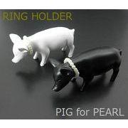 ★PIG for PEARL★ リングホルダー(ブラック・ホワイト)