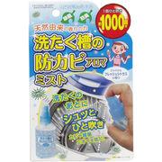 洗たく槽の防カビアロマミスト フレッシュシトラスの香り 100mL