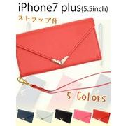 【iPhone7 plus】上質なマットPUレザー手帳型ケース シンプルポーチデザイン【スマホケース】