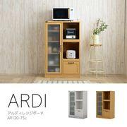 【送料無料】 ARDI(アルディ) レンジボード(ミドルタイプ75cm幅) WH/NA