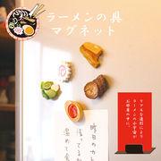 ラーメンの具マグネット【日本製/ラーメン/おもしろ】