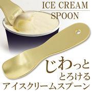 アルミ製 じわっととろける アイスクリームスプーン 熱伝導  ◇ アイスクリームスプーン U