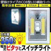 壁掛けライト スイッチ式 COB LEDライト マグネット 両面テープ フック穴付  ◇ ピタッとスイッチライト