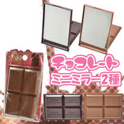 【食品サンプル】チョコレートミラー小 板チョコ リアル ホワイト コスメ おもしろ雑貨