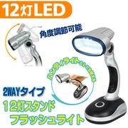 軽量ボディ ヘッド角度8段調節  電気スタンド/コードレス懐中電灯 ◇ 12灯LEDスタンドフラッシュライト