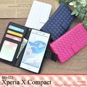 <コンパクト・02J用>Xperia X Compact SO-02J用ラティスデザインケースポーチ