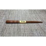 木製  木目スリ 男の箸 お箸 23.5CM OPP袋付き