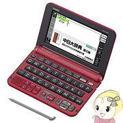 [予約]XD-G7300RD カシオ 電子辞書 EX-word 中国語モデル レッド