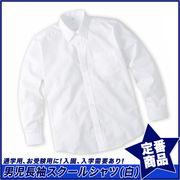 【スクール定番】形態安定・長袖スクールシャツ/男児(130cm~170cm)