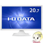 LCD-MF211ESW アイ・オー・データ 20.7型ワイド液晶ディスプレイ
