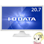 LCD-MF211EW-P アイ・オー・データ 20.7型ワイド液晶ディスプレイ (保護フィルター付き)