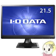 LCD-MF223ESB アイ・オー・データ 21.5型ワイド液晶ディスプレイ