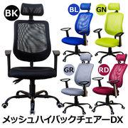 メッシュハイバックチェア DX BK/BL/GN/GR/RD