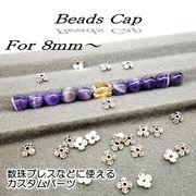 数珠ブレス用★ビーズキャップ小(8mmから用)★SK-Trade