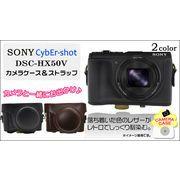 SONY Cyber-shot DSC-HX50V カメラケース