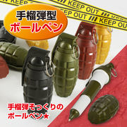 ☆本物そっくり?!手榴弾型のボールペン☆ワイルドなアーミーカラー4色!24本セット