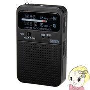 RD9BK ヤザワ AM・FMアナログポケットラジオ ブラック