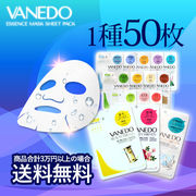 VANEDO エッセンスマスクシートパック  【1種50枚】