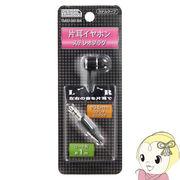 TMS1061BK ヤザワ カナル型片耳イヤホン 1m ステレオプラグ ブラック
