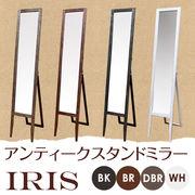 IRIS アンティークスタンドミラー BK/BR/DBR/WH