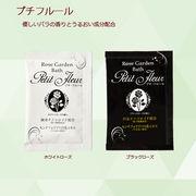 入浴剤 プチフルール 2種(1点よりお仕入可) /日本製