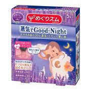 めぐりズム 蒸気でGood-Night(グッドナイト) 夢みるラベンダーの香り 1箱(5枚入)花王