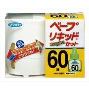 へープリキッド 60日セット 【 フマキラー 】 【 殺虫剤・ハエ・蚊 】